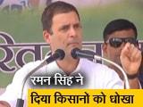 Video : छत्तीसगढ़ में बोले राहुल गांधी- कांग्रेस की सरकार बनी तो हर ब्लॉक में खुलेंगे कारखाने