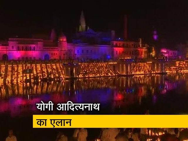Videos : सिटी सेंटर: फैजाबाद का नाम अब अयोध्या, दिल्ली में 100 से ज्यादा जुआरी पकड़े गए