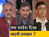 Video : मुकाबलाः क्या ये विधानसभा चुनाव बीजेपी के लिए मुसीबत खड़ी कर सकते हैं