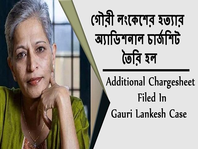 Video : গৌরী লংকেশ কান্ড: অ্যাডিশনাল চার্জশিট তৈরী