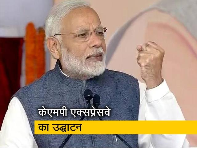 Videos : PM नरेंद्र मोदी ने कहा - अटकाने, लटकाने, भटकाने वाली संस्कृति ने नुकसान किया