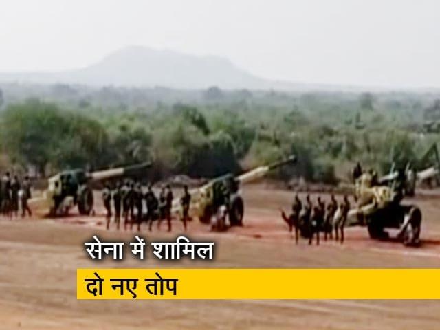Videos : 30 साल बाद भारतीय सेना को मिली नई तोप