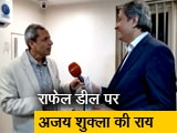 Video : राफेल डील पर क्या कहते हैं रक्षा मामलों को कवर करने वाले पत्रकार अजय शुक्ला