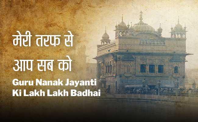 Guru Nanak Jayanti 2018: गुरु पर्व पर इन Status और Messages से दें गुरु नानक जयंती की बधाई