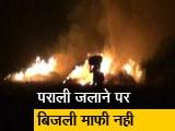 Videos : बड़ी खबर :  NGT ने कहा- पराली जलाने वाले किसानों को न मिले बिजली माफी का लाभ