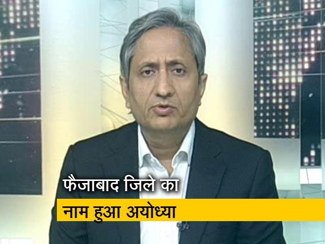 Video : प्राइम टाइम: राम मंदिर का मुद्दा फिर क्यों गर्माने लगा?