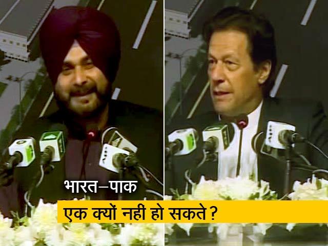 Videos : पाकिस्तान में  पीएम इमरान खान ने करतारपुर गलियारे की रखी आधारशिला