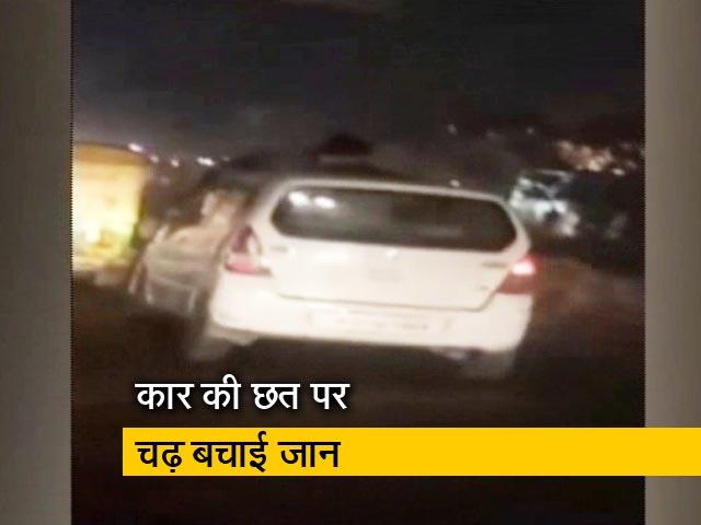 Videos : गाजियाबादः वाहन से कुचलकर मारने की कोशिश, कार की छत पर चढ़ बचाई जान