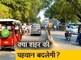 Video: क्या इलाहाबाद का नाम बदलने से शहर की पहचान बदलेगी
