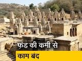 Video : मध्य प्रदेश के बटेश्वर में बदहाल हैं 200 प्राचीन मंदिर