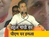 Video : प्रधानमंत्री अब भाषणों में भ्रष्टाचार की बात नहीं करते : राहुल गांधी