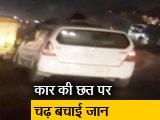Video : गाजियाबादः वाहन से कुचलकर मारने की कोशिश, कार की छत पर चढ़ बचाई जान