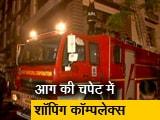 Video : Top News@8AM: सूरत के शॉपिंग कॉम्पलेक्स में आग, दो की मौत, 10 जख्मी