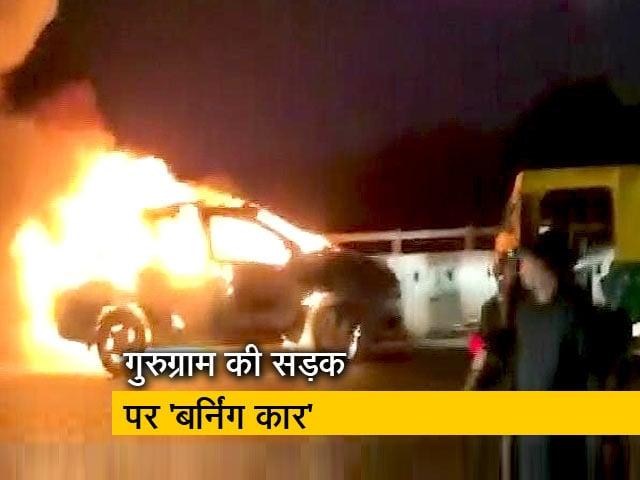 Videos : गुड़गांव की सड़क पर दिखी 'बर्निंग कार'