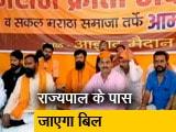 Video : महाराष्ट्र में मराठाओं को मिला आरक्षण