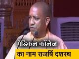 Video : न्यूज टाइम इंडिया: फैजाबाद जिले का नाम अब अयोध्या