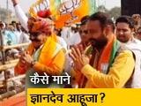Video : राजस्थानः  हिंदुत्व की पाठशाला रामगढ़ में बीजेपी का दांव