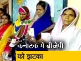 Video : कर्नाटक लोकसभा-विधानसभा उपचुनाव में बीजेपी को झटका