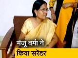 Video : फरार चल रहीं बिहार सरकार की पूर्व मंत्री मंजू वर्मा ने किया सरेंडर