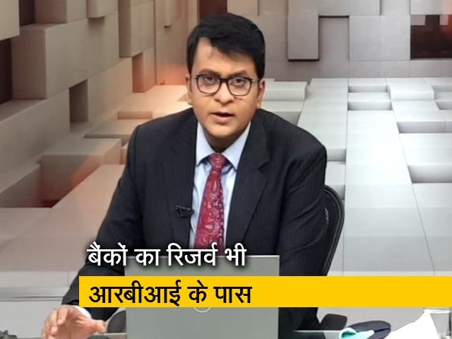 Videos : सिंपल समाचार: सरकार vs RBI, मामला गड़बड़ है