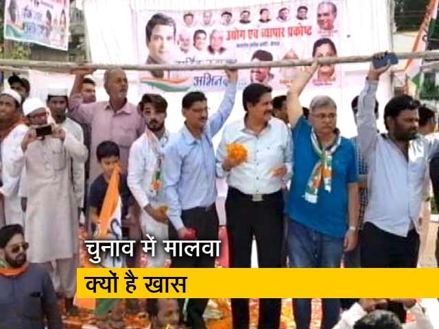 Video : जानिए क्यों 'मालवा' से होकर गुजरता है मध्य प्रदेश की सत्ता का रास्ता