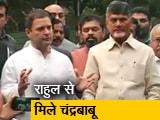 Video : बीजेपी को हराने के लिए कांग्रेस-टीडीपी आए साथ