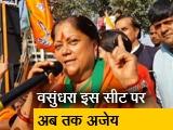 Video : इंडिया 9 बजे : राजस्थान के  झालरापाटन में जानिए कैसे दिलचस्प हुआ चुनाव