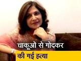 Video : दिल्ली में फैशन डिजाइनर की हत्या