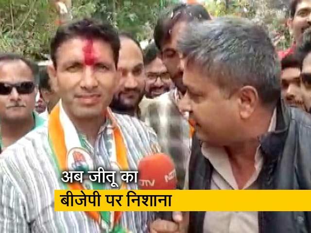 Videos : जीतू पटवारी बोले, 'पूरे मध्य प्रदेश में BJP जाएगी तेल लेने'