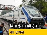 Video : बिना इंजन वाली ट्रेन का ट्रायल