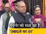Video : सत्यपाल मलिक का चौंकाने वाला बयान: पता नहीं कब तबादला हो जाए