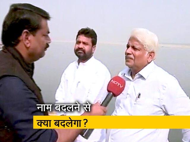 Videos : पक्ष विपक्ष : कितनी सही नाम बदलने की राजनीति?