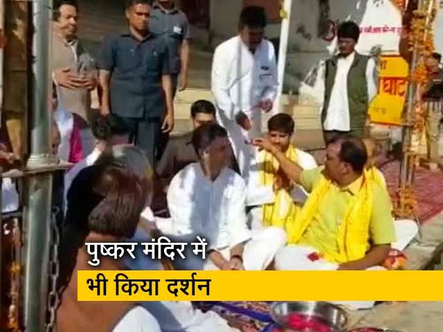Videos : राहुल गांधी ने अजमेर दरगाह में फूल और चादर चढ़ाकर की जियारत