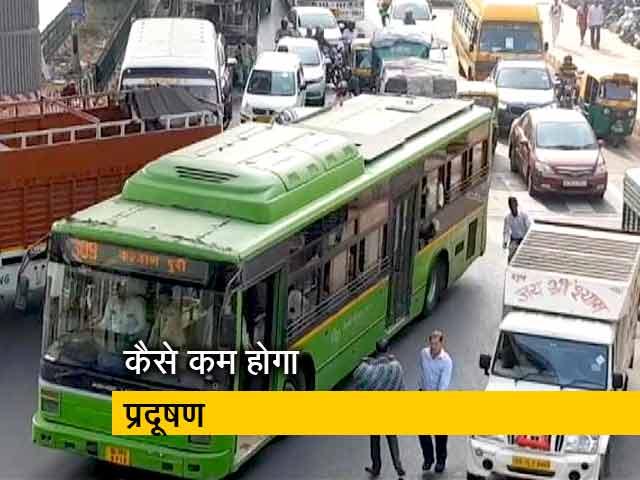 Video : दिल्ली में कितना तैयार है पब्लिक ट्रांसपोर्ट?