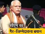 Video : हरियाणा के CM का अजीब बयान