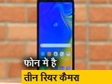 Video : सेल गुरु : सैमसंग Galaxy A7 फोन का रिव्यू