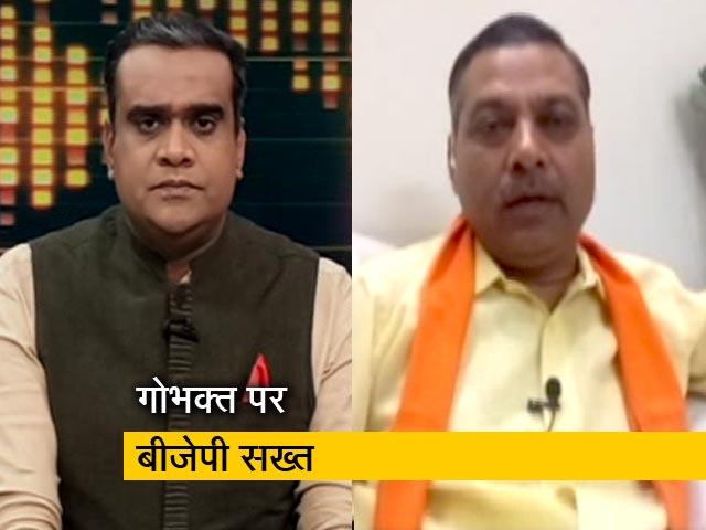 Videos : 2019 का सेमीफाइनल : गोभक्त पर बीजेपी सख्त, कई बयानवीरों के टिकट काटे