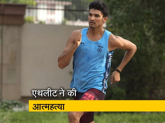 Video : एथलीट ने फांसी लगाकर दी जान