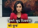 Video : रणनीति इंट्रो : राहुल के आरोप पर बोले दसॉल्ट CEO