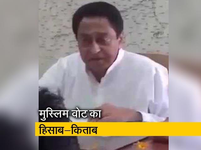 Videos : कमलनाथ का वीडियो वायरल