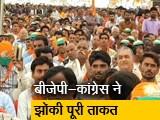 Video : मध्य प्रदेश में प्रचार खत्म, अब 28 को मतदान