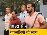 Video : दिल्ली पुलिस ने टॉप नक्सली को गिरफ्तार किया