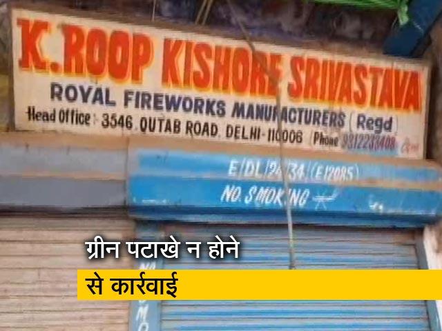 Video : पुरानी दिल्ली में बंद हुई पटाखों की दुकान