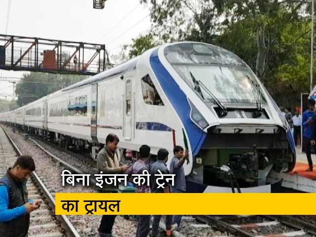 Videos : बिना इंजन वाली ट्रेन का ट्रायल