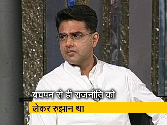 Videos : मैं अलग तरह की राजनीति करना चाहता था- सचिन पायलट