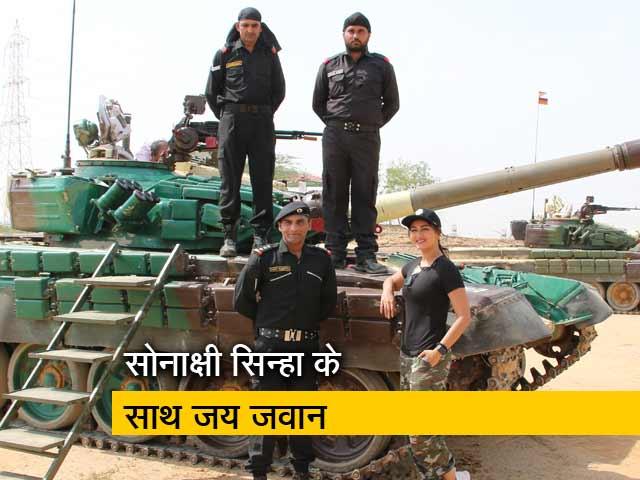 Videos : जय जवानः जब सेना के जवानों से मिलने पहुंचीं सोनाक्षी सिन्हा