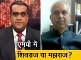 Video : 2019 का सेमीफाइनलः मध्य प्रदेश में बढ़े मतदान प्रतिशत का बीजेपी को लाभ मिलेगा या कांग्रेस को ?