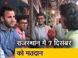 Video : पक्ष-विपक्ष: राजस्थान में BJP-कांग्रेस की जोर आजमाइश