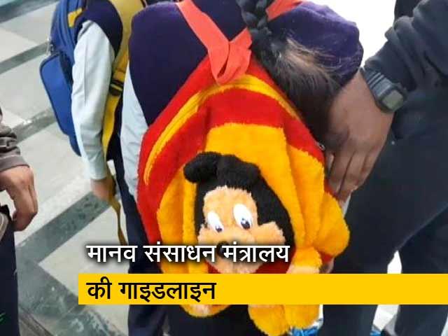 Video : स्कूली बच्चों को भारी बस्ते से राहत, अब भारी भरकम बोझ नहीं ढोएंगे बच्चे