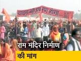Video : धर्म संसद के लिए किले में तब्दील हुई अयोध्या